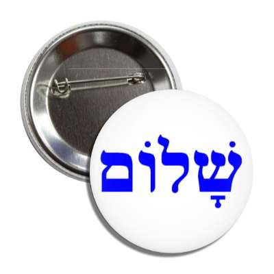 shalom hebrew button